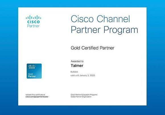 ТАЛМЕР получила статус Cisco Gold Certified Partner