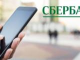 Клиенты Сбербанка испугались возможной утечки: в профиле появились чужие телефоны